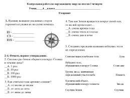 Контрольная работа по окружающему мира за ую четверть класс  1 Напиши названия указанных сторон горизонта и укажи их на схеме компаса Ю
