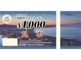 函館 グルメ クーポン