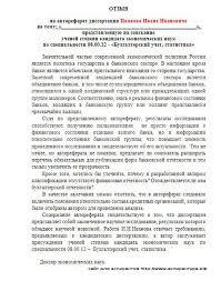 Аспирантура рф отзыв на автореферат отзыв автореферат отзыв  отзыв на автореферат