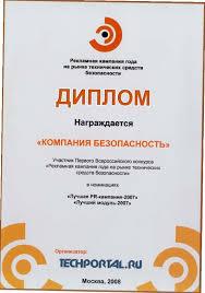 Диплом разработка рекламной кампании магазина Разработка рекламной кампании магазина