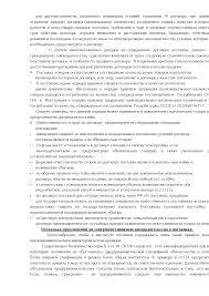 Речь по защите дипломной работы на тему Договор поставки диплом  Скачать документ