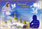 Поздравление православное с днем ангела в прозе 191
