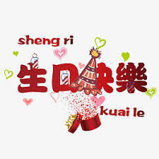 Image result for happy birthday to wu sheng