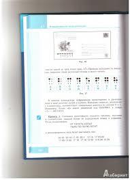 из для Информатика класс Учебник ФГОС Босова Босова  Пятая иллюстрация к книге Информатика 5 класс Учебник ФГОС Босова Босова