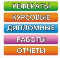 Курсовые рефераты Услуги в Алматы kz Рефераты курсовые дипломные работы на заказ