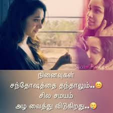 True Love Tamil Movie Quotes Tamil Love Quotes True Quotes