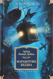 """Книга """"<b>Маракотова</b> бездна"""" — купить в интернет-магазине OZON ..."""