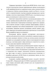 и правовые основы функционирования подразделений капитального  Организация и правовые основы функционирования подразделений капитального строительства и ремонта ФСИН России