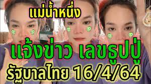 แม่น้ำหนึ่งแจ้งข่าว,เลขธูปปู่ รัฐบาลไทย อยากถูกต้องดู 16/4/64 - news 17  times