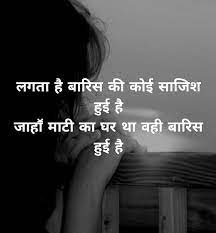 Whatsapp Status Sad Shayari 2020 With ...