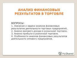 Презентация на тему АНАЛИЗ ФИНАНСОВЫХ РЕЗУЛЬТАТОВ В ТОРГОВЛЕ  1 АНАЛИЗ ФИНАНСОВЫХ РЕЗУЛЬТАТОВ