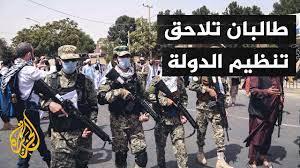 حركة طالبان تتعقب منفذي التفجيرات في جلال آباد - YouTube
