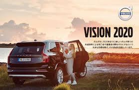 「ボルボ VISION 2020」の画像検索結果