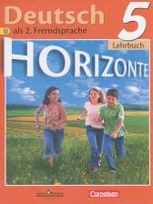 ГДЗ по Немецкому языку для класса Немецкий язык 5 класс Аверин horizonte