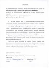 Тесля Дмитрий Валерьевич Кубанский государственный аграрный  Тема НИР · Рецензия на реферат по истории науки