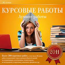 Курсовые работы Лучшие работы  Курсовые работы Лучшие работы 2011 jewel