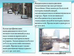 Реферат Скачать Бесплатно Наводнение Реферат Скачать Бесплатно