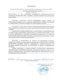 kuzevanova maria Отзыв на дипломную работу