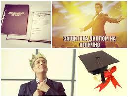 защита диплома на отлично Поздравление защита диплома на отлично