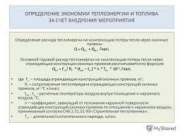 Презентация на тему ТЕХНИКО ЭКОНОМИЧЕСКОЕ ОБОСНОВАНИЕ  2 ОПРЕДЕЛЕНИЕ ЭКОНОМИИ ТЕПЛОЭНЕРГИИ