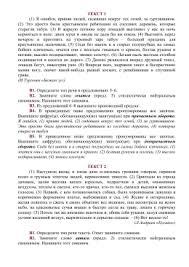 Контрольная работа в форме ГИА по русскому языку ТЕКСТ 1