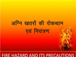 fire safety aag se surksha in hindi