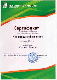 Дипломы и сертификаты Сертификат Финансы для нефинансистов РБК