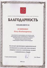 Дипломы свидетельства удостоверения педагог организатор ОБЖ Дипломы свидетельства удостоверения