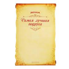 Свиток в подарочной упаковке Диплом Лучшей подруге в Бишкеке  Код товара 121916