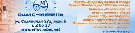 Офис-Мебель г. Сосновый Бор (мебель, жалюзи) | ВКонтакте