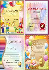 Шаблоны psd Диплом грамота сертификат благодарность photoshop  Школьный диплом грамота и благодарность