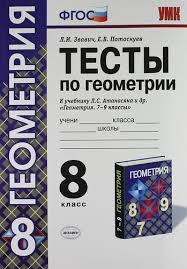 Геометрия класс контрольные измерительные материалы  Купить Звавич Леонид Исаакович Тесты по геометрии 8 класс к учебнику Л
