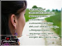 Funny Wallpapers Broken Heart Quotes Broken Heart Quotes Sayings Interesting Village Quotes In Malayalam