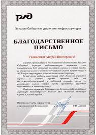 Наши награды Благодарственное письмо РЖД Западно Сибирская дирекция инфраструктуры