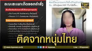 ลาวป่วน!! 2 หนุ่มไทยข้ามโขง ดาราสาวลาวพาท่องราตรี สุดท้ายติดโควิด19