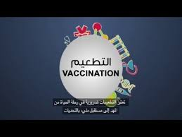 Vaccination Chart In Uae Childrens Health The Official Portal Of The Uae Government