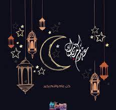 صور عن العيد الأضحي Happy Eid بطاقات تهنئة بالعيد الاضحي كل عام وانتم بخير  بمناسبة عيد الاضحي