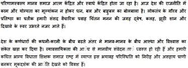 essays in hindi th sep teachers day essay in hindi english