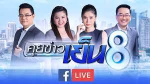 LIVE!!! รายการ คุยข่าวเย็นช่อง8 วันที่ 11 มีนาคม 2562 เวลา 15.15 น. -  YouTube