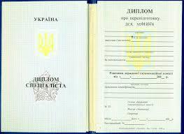 Купить диплом о переподготовке в Киеве Продажа дипломов в Украине диплом о переподготовке