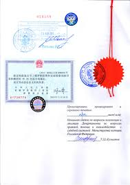 КОНСУЛЬСКАЯ ЛЕГАЛИЗАЦИЯ КИТАЙ СРОЧНО НЕДОРОГО от р  Консульская легализация для КНР Россия