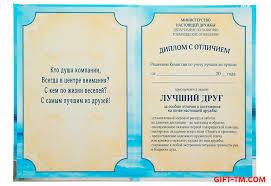 Диплом Лучший друг gift tm com интернет магазин подарков и  Для мужчин Подарки Подарочные дипломы