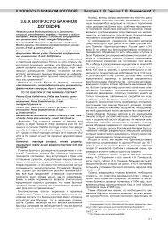 К вопросу о брачном договоре тема научной статьи по государству  Показать еще