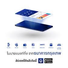 อัพเดตด่วน! 'Bangkok Bank Mobile Banking' โฉมใหม่ ทันสมัย-ใช้งานง่ายขึ้น