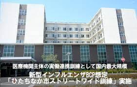 ひたちなか 総合 病院