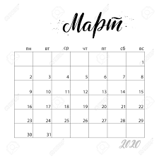 Month Of March Calendar 2020 March Monthly Calendar For 2020 Year Handwritten Modern Calligraphy