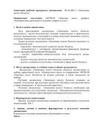 Темы курсовых работ по экономике предприятия В ДВ2 2 Экономика малого бизнеса
