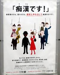 Things I hate about Japan Chikan Perverts Texan in Tokyo