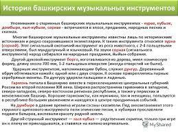 Презентация на тему Башкирские музыкальные инструменты В  3 Упоминания о старинных башкирских