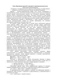 Контрольная работа по теме Наречие i вариант Харитонова К В